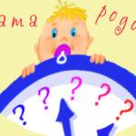 Как определить дату родов