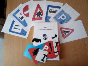 Игра «Собери дорожный знак»